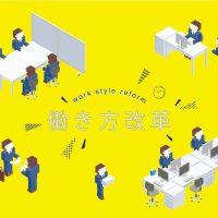 働き方改革―関連法