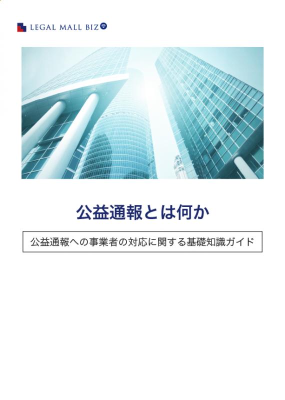 公益通報とは何か|公益通報への事業者の対応に関する基礎知識ガイド