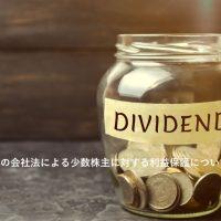 中国の会社法による少数株主に対する利益保護について