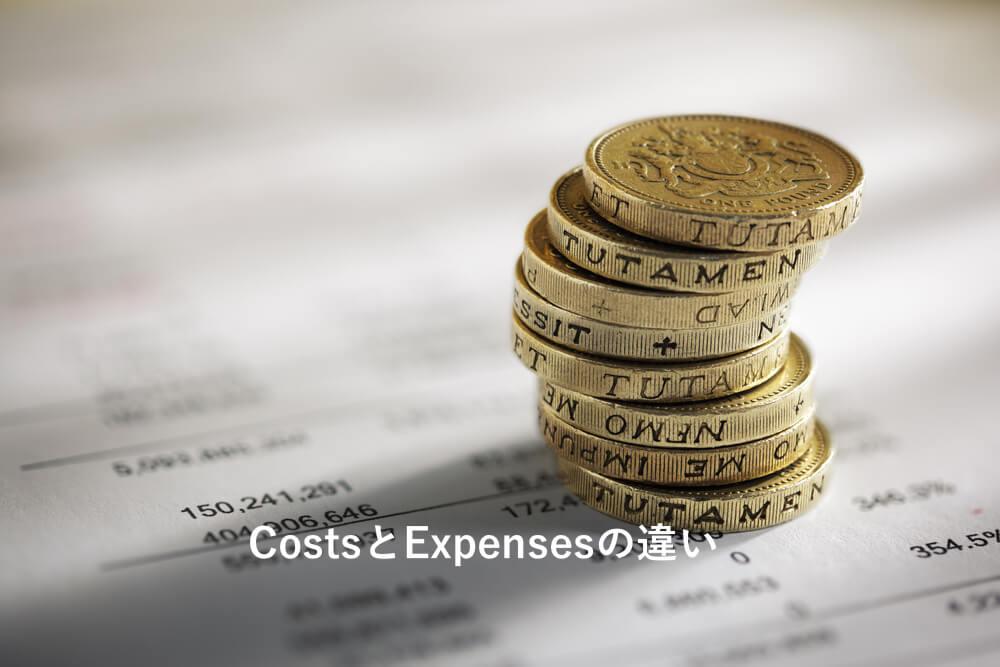 CostsとExpensesの違い