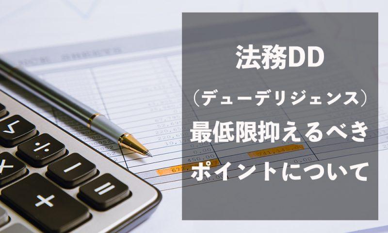 法務DD(デューデリジェンス)-最低限抑えるべきポイントについて