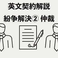 英文契約解説~紛争解決②仲裁