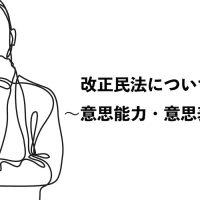 改正民法について解説~意思能力・意思表示編~