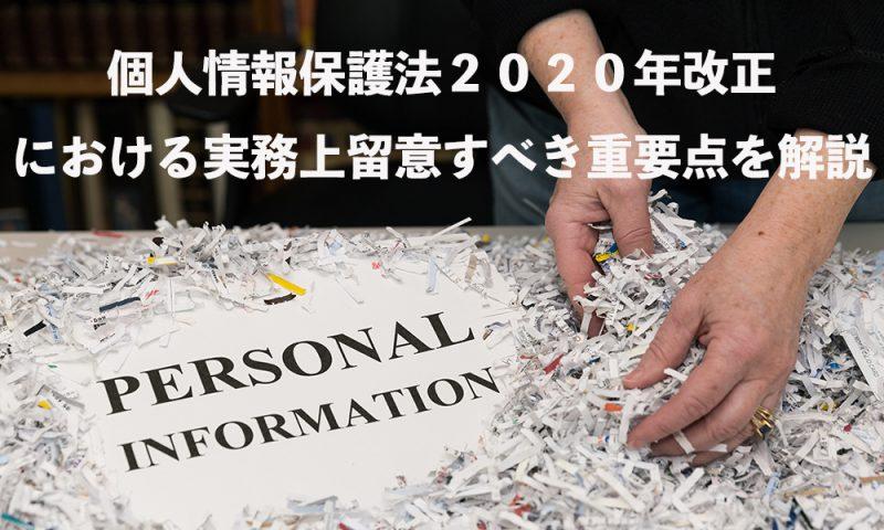 個人情報保護法2020年改正における実務上留意すべき重要点を解説