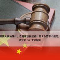 『最高人民法院による民事訴訟証拠に関する若干の規定』の改正についての紹介
