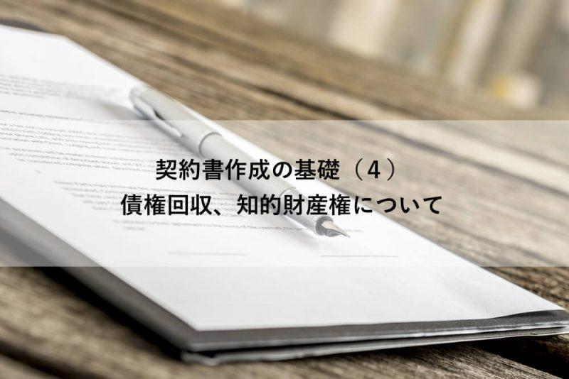 契約書作成の基礎(4)債権回収、知的財産権について