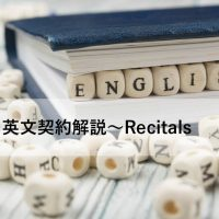 英文契約解説~Recitals~