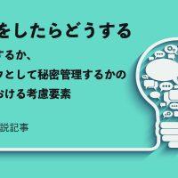 発明をしたらどうする―特許化するか、ノウハウとして秘密管理するかの選択における考慮要素