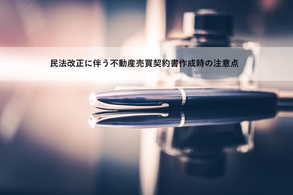 民法改正に伴う不動産売買契約書作成時の注意点