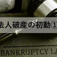 法人破産の初動①