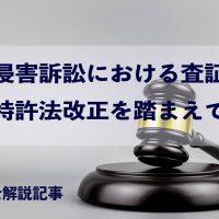 特許侵害訴訟における査証制度-特許法改正を踏まえて―