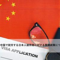 中国で就労する日本人被用者に対する関連政策について