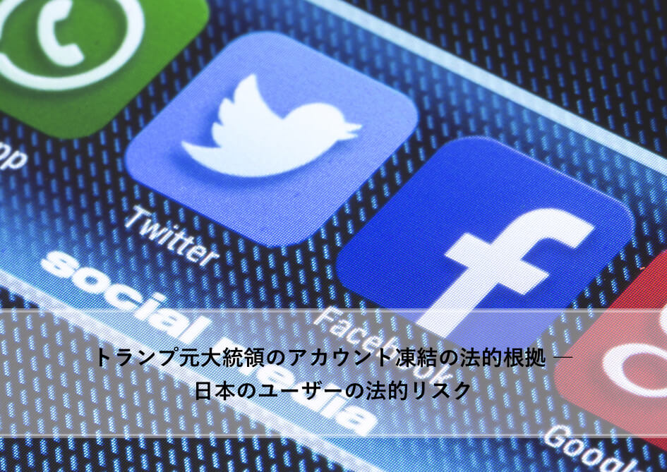 トランプ元大統領のアカウント凍結の法的根拠 ― 日本のユーザーの法的リスク
