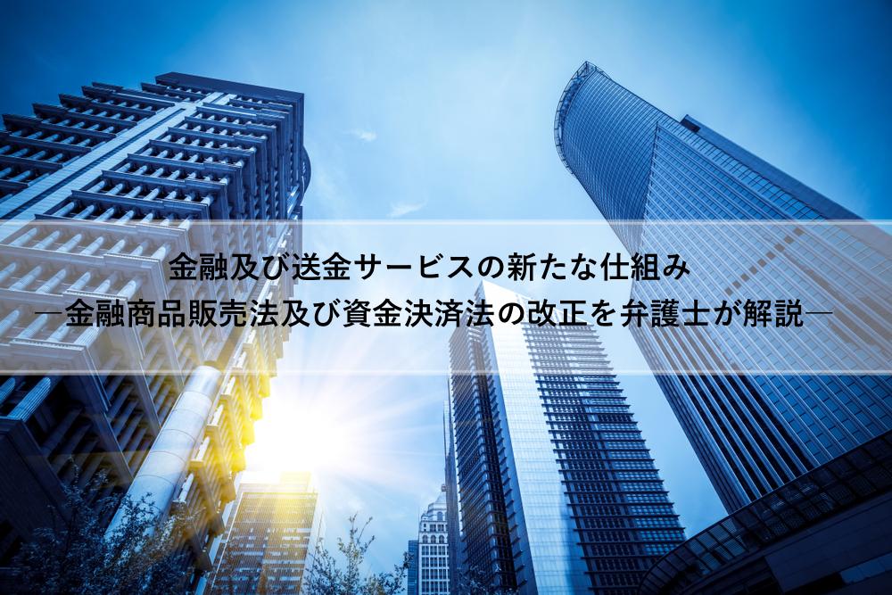 金融及び送金サービスの新たな仕組み  ―金融商品販売法及び資金決済法の改正を弁護士が解説―