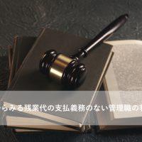 裁判例からみる残業代の支払義務のない管理職の判断要素