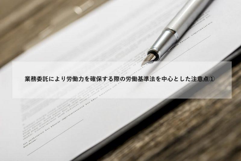 業務委託により労働力を確保する際の労働基準法を中心とした注意点①