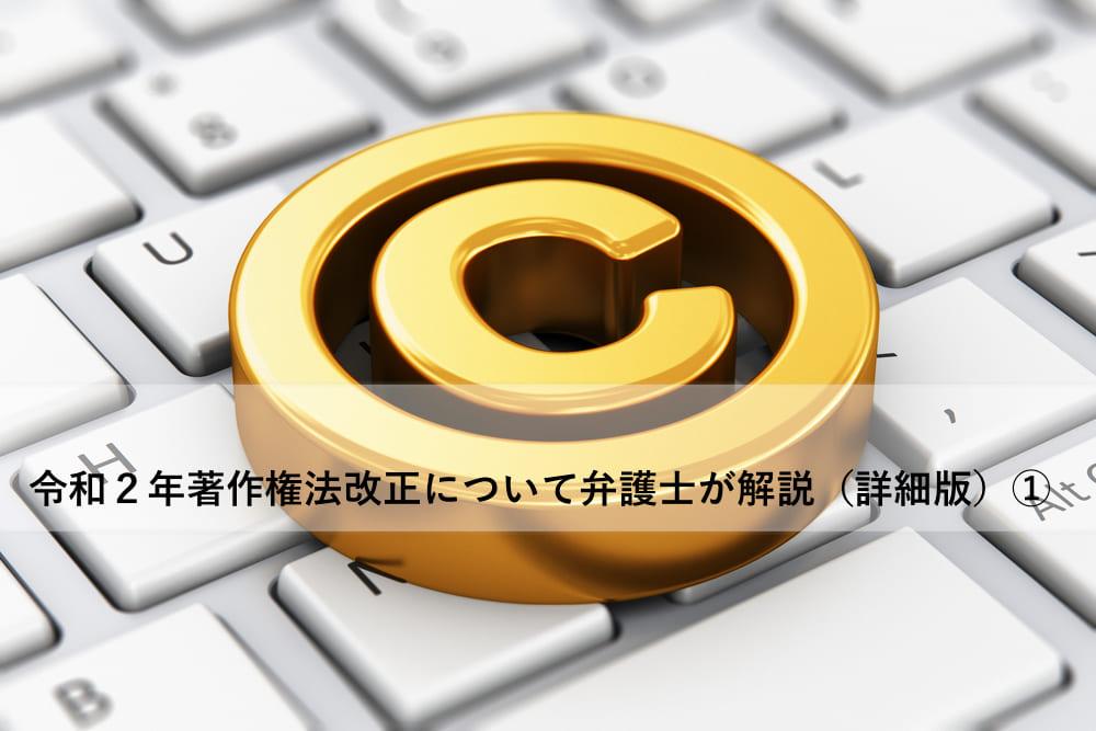 令和2年著作権法改正について弁護士が解説(詳細版)①