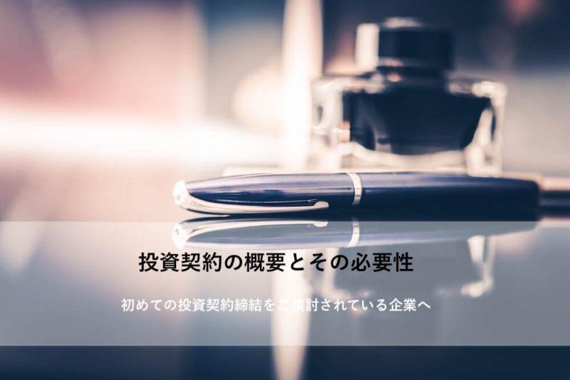 投資契約の概要とその必要性~初めての投資契約締結をご検討されている企業へ~