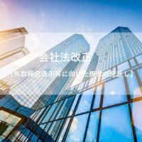 会社法改正―【社外取締役活用等に向けた規律の見直し】